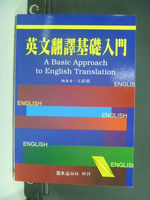 【書寶二手書T8/語言學習_KPA】英文翻譯基礎入門_王武榮