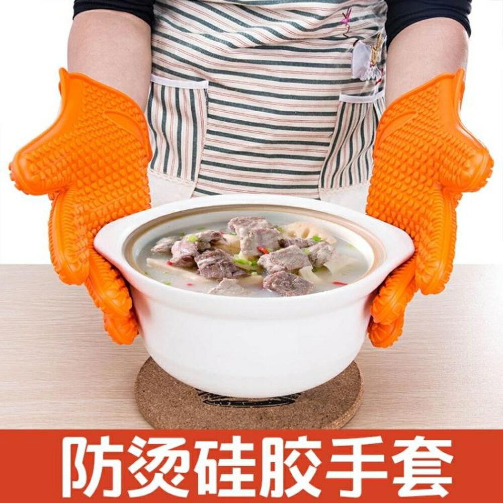 抗熱手套 廚房烘焙工具硅膠隔熱手套取盤防燙防滑手套微波爐烤箱五指手套 領券下定更優惠