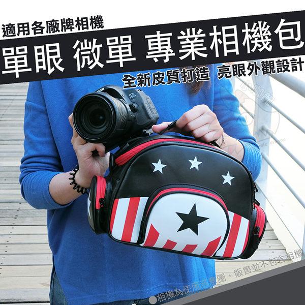 美國風 相機包 單眼 側背包 黑星款 攝影包 單眼包 Nikon D7100 D7000 D3200 D5200 D610 D5100 D5300