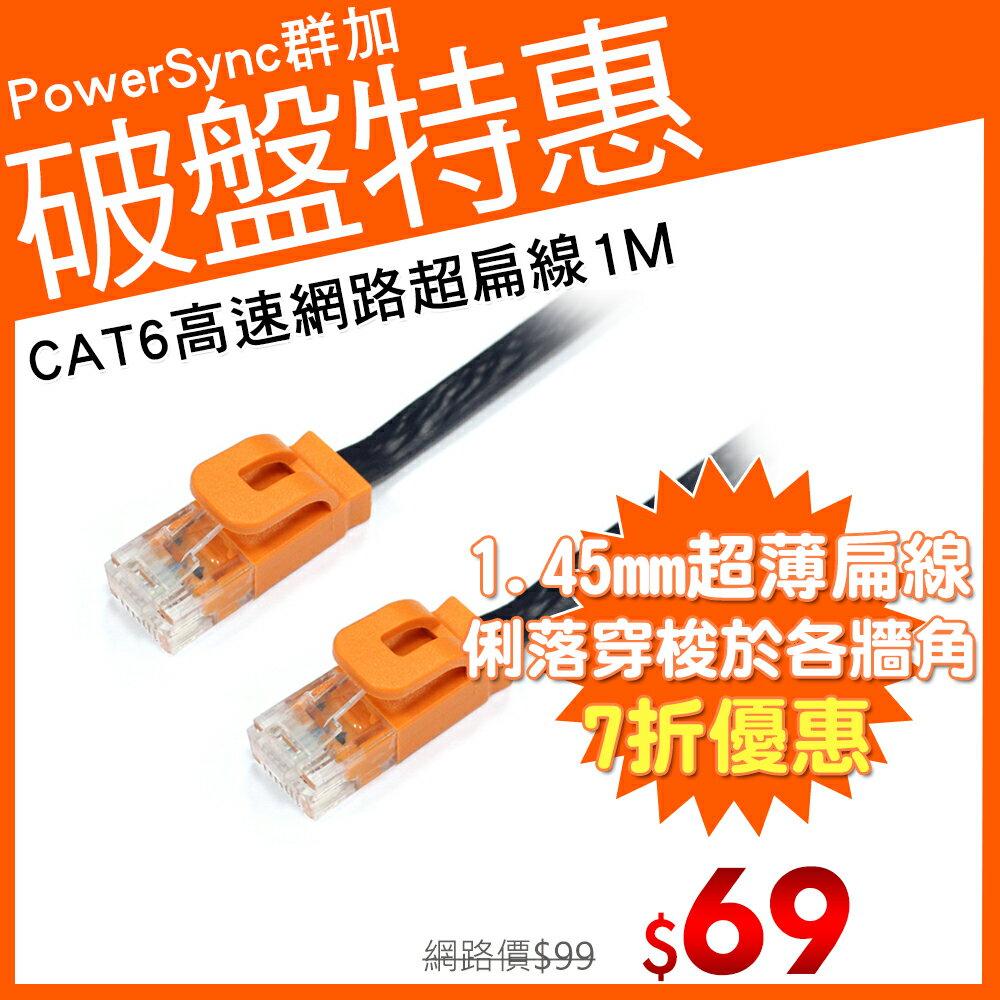 群加 Powersync CAT 6 1Gbps 好拔插設計 高速網路線 RJ45 LAN Cable【超薄扁平線】深藍色 / 1M (C65B1FLB)