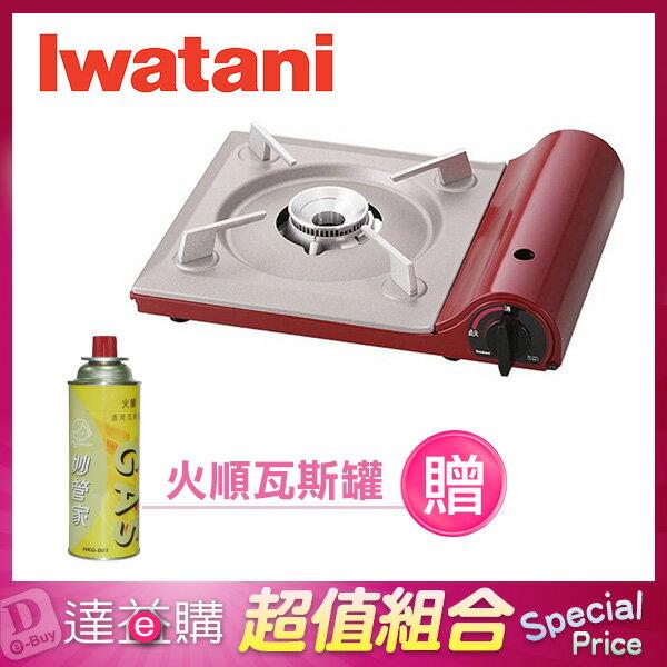 【買就送】日本岩谷Iwatani超薄卡式爐酒紅色TAS-1 贈瓦斯罐1入