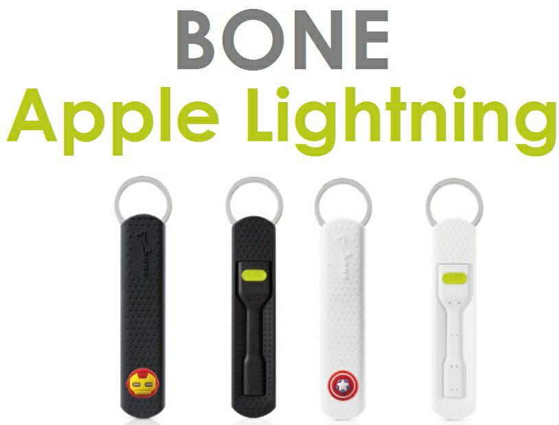 【原廠盒裝】Bone Marvel 漫威 復仇者聯盟系列 Lightning 傳輸鑰匙圈(鋼鐵人、美國隊長)LINKEY LIGHTNING TO USB CABLE