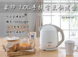 象印 ZOJIRUSH 1公升快煮電茶壺 熱水壺 CK-BAF10