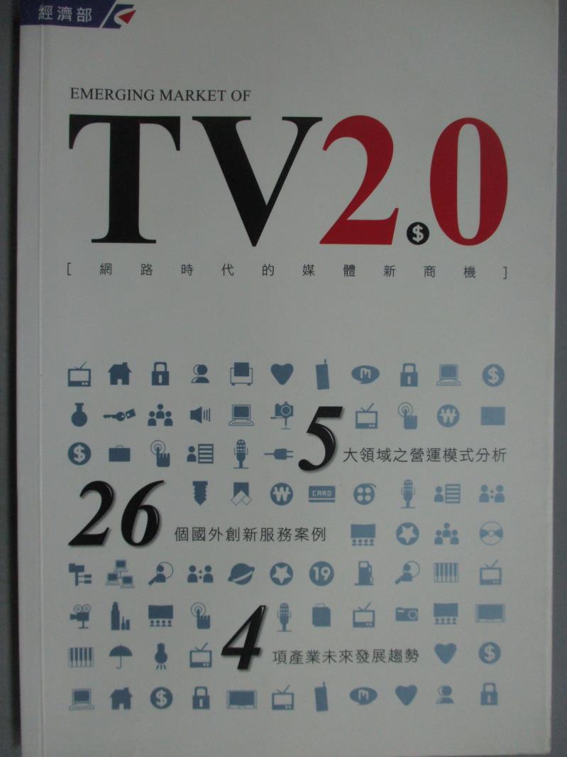 【書寶二手書T1/財經企管_HSQ】TV2.0(網路時代的媒體新商機)_資策會創新應用服務研究所