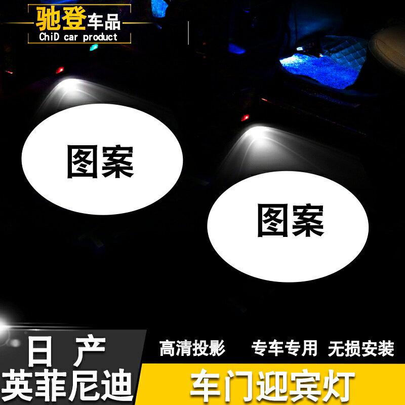 迎賓燈 適用日產新天籟迎賓燈04-20款英菲尼迪迎賓燈Q50L車門投影燈改裝