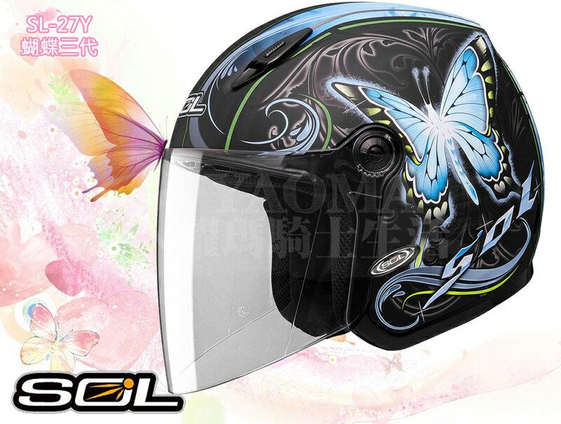 SOL安全帽| 27Y 蝴蝶三代 消光黑/藍綠【小頭圍.可加外鏡片】『耀瑪騎士生活機車部品』