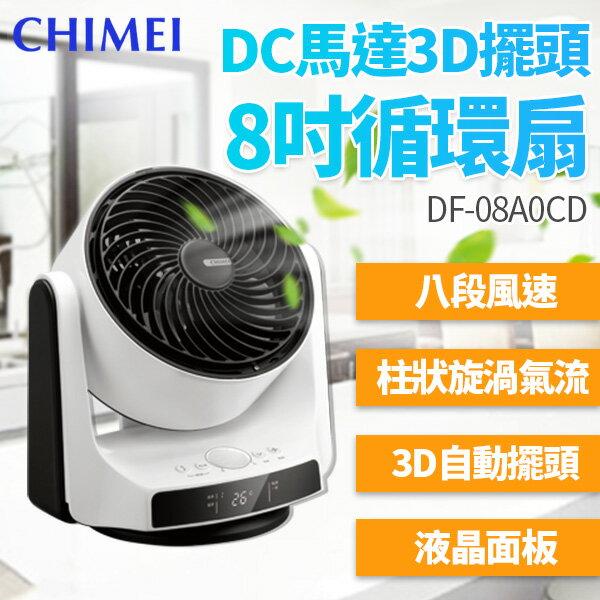 *免運費 CHIMEI奇美 8吋DC直流3D立體擺頭循環扇 DF-08A0CD