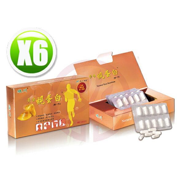 長榮生醫綠川蜆蛋白(60錠盒)x6