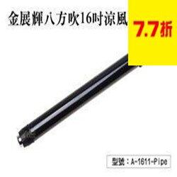 【尋寶趣】金展輝八方吹16吋涼風扇-中管 電風中管 適用A-1611 風葉大 電扇配件 風力強 A-1611-Pipe