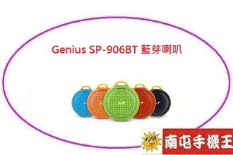 !南屯手機王! Genius SP-906BT 藍芽喇叭 便攜型藍牙無線喇叭 [宅配免運費]