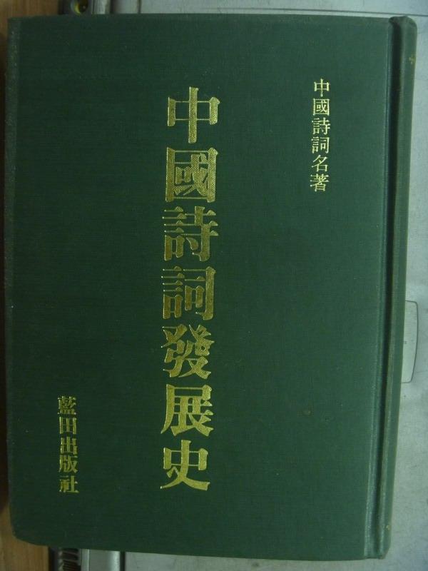 【書寶二手書T2/文學_MNN】中國詩詞發展史_藍田出版社