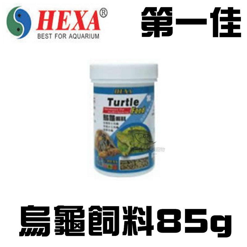 [第一佳水族寵物] 台灣HEXA海薩 鱻系列/烏龜飼料(上浮條狀) 85g HA072601