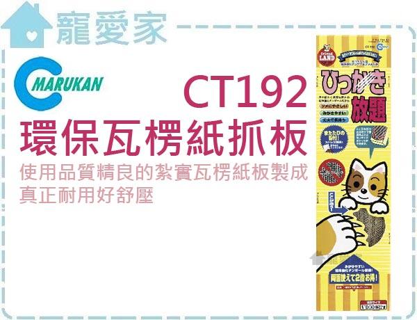 ~寵愛家~ Marukan環保瓦楞紙貓抓板CT~192, 精良的環保瓦楞紙製成,更加耐用
