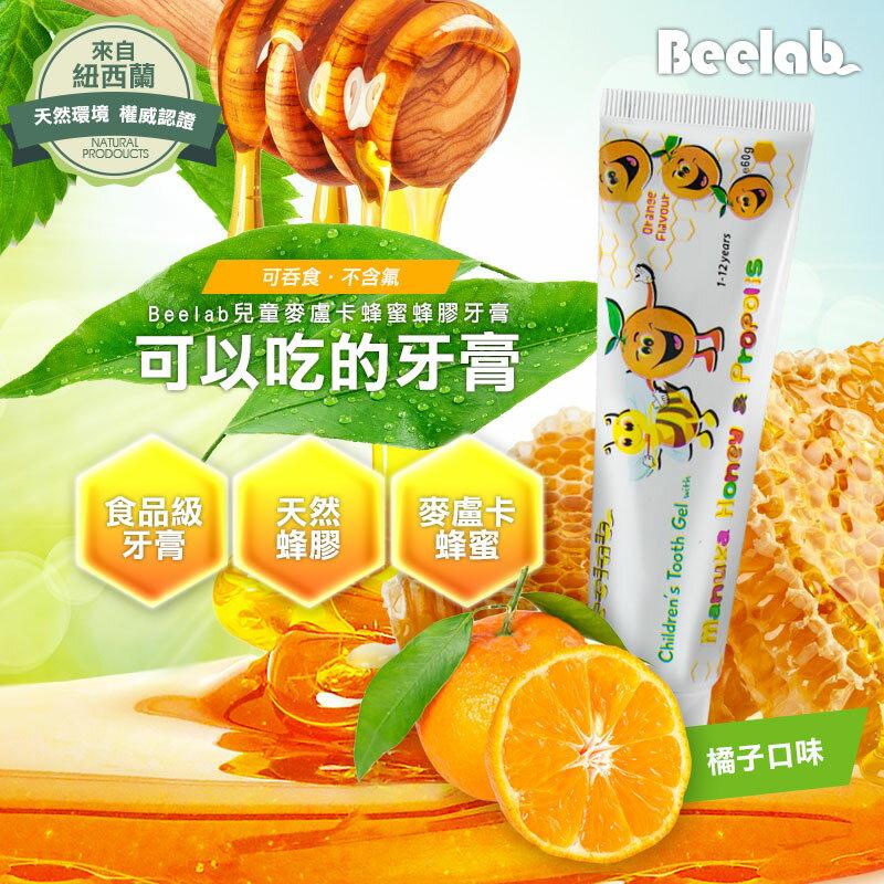 【紐西蘭Beelab】兒童麥盧卡蜂蜜蜂膠牙膏60g 橘子
