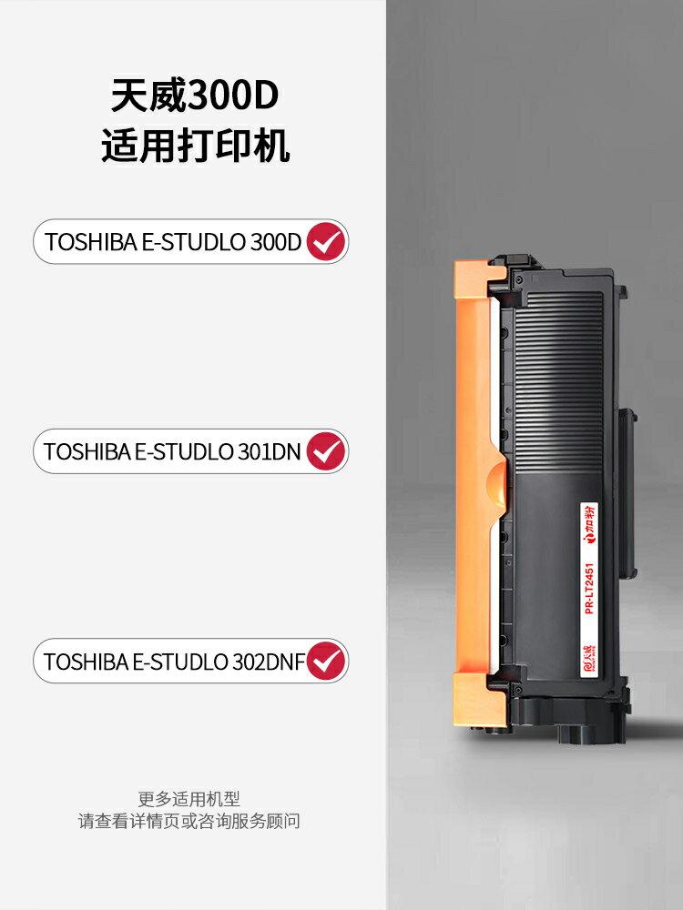 天威適用東芝300D打印機粉盒 T-3003C硒鼓 Toshiba 301DN墨粉盒 DP3003 3005 3004碳粉盒 302DNF黑白激光墨盒