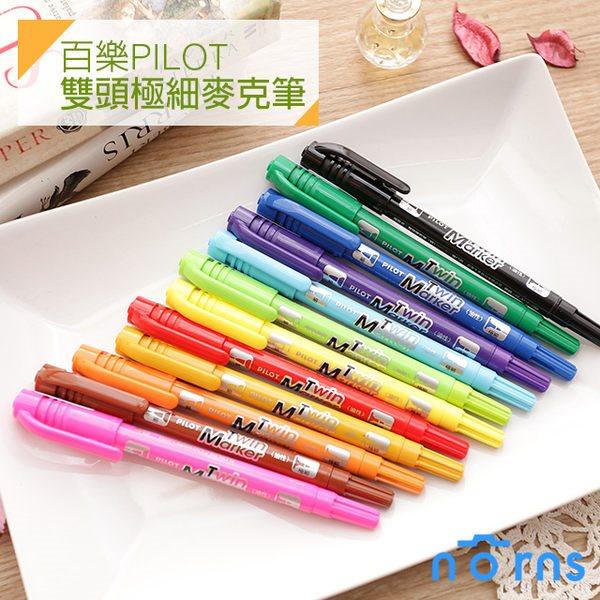 NORNS PILOT百樂雙頭極細字 麥克筆 相片筆 簽字筆 速乾型 可寫在紙膠帶上 12色