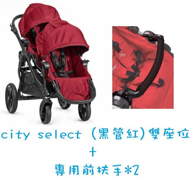 【淘氣寶寶】【黑框】Baby Jogger City Select 前後雙人座位+專用前手扶*2