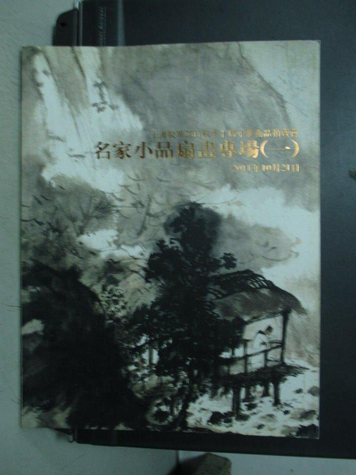 【書寶二手書T8/收藏_PCI】上海敬華2011秋季十週年拍賣會_名家小品扇畫專場(一)