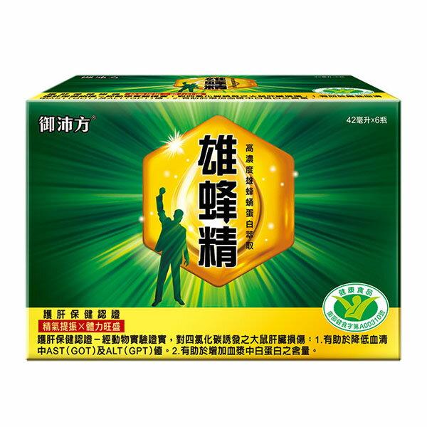 【御沛方】雄蜂精 42ML / 瓶*6入 / 組 0