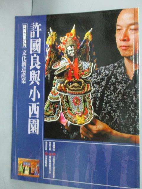 ~書寶 書T7/藝術_WDI~從傳統出發的文化 產業叢書09許國良與小西園_傳統藝術中心