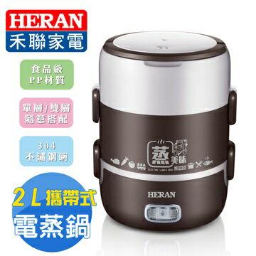 【鐵樂瘋3C 】(展翔)HERAN 雙層攜帶式電蒸鍋 HSC-2101(神腦代理 全省售後服務)
