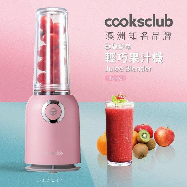 COOKSCLUB-C-BL2503LP 歡樂雙享輕巧果汁機【甜心粉】兩用杯 隨身果汁機 杯中杯 冰鎮杯 甜點機 含保固