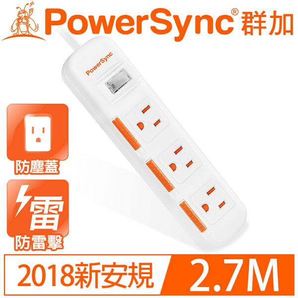群加PowerSync一開三插滑蓋防塵防雷擊延長線2.7m(TPS313DN9027)