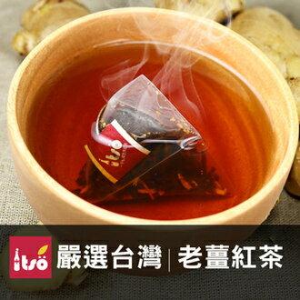 《首賣銷售一空》台灣老薑紅茶-茶包(10入 / 袋)★上班族的養身秘方【ITSO一手世界茶館】 0