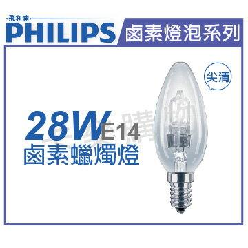PHILIPS飛利浦 28W 黃光 120V E14 尖清 可調光 鹵素蠟燭燈  PH140012