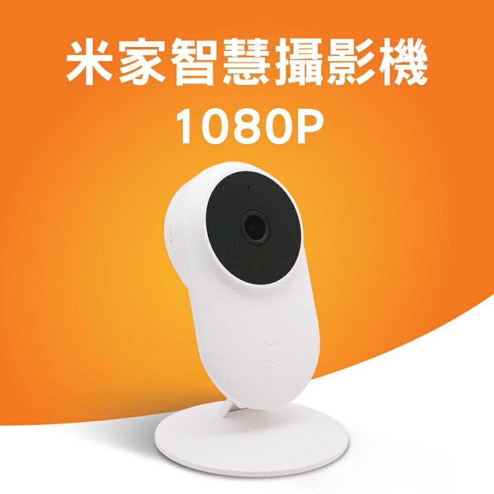 【小米】米家智慧攝影機1080P(台灣可用版 夜視版 手機監控 網路監視器 WIFI攝像機 錄影機 小蟻)