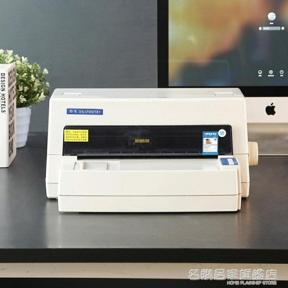 愛普生630K針式列印機680 690K實達500發票多聯單票據平推式列印   名購居家 雙12購物節
