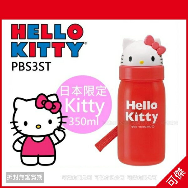 可傑 日本 Hello Kitty PBS3ST 隨身型吸管水壺 350ml