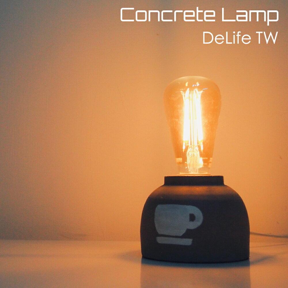 DeLife 咖啡水泥燈座- 附LED愛迪生燈泡 3