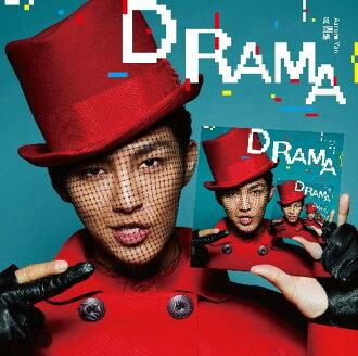炎亞綸 DRAMA CD (音樂影片購)