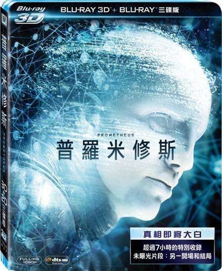 普羅米修斯 3D + 2D 三碟版 藍光BD (音樂影片購)