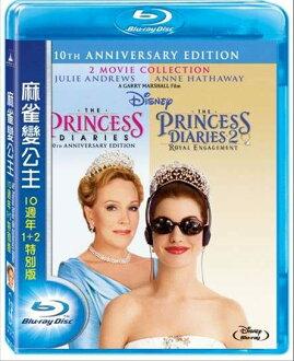 麻雀變公主10週年1-2特別版 藍光BD Princess Diaries 1+2 Collection 真善美 黑暗騎士 (音樂影片購)