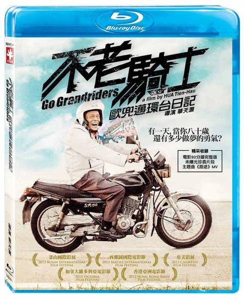 不老騎士:歐兜邁環台日記 藍光BD  音樂影片購