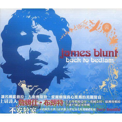 詹姆仕布朗特 不安於室 CD James Blunt Back To Bedlam ^(音
