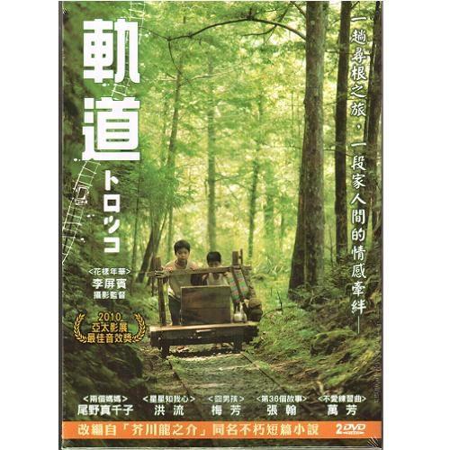 軌道 雙碟精裝版DVD Rail Truck兩個媽媽尾野真千子囧男孩梅芳張翰詭絲萬芳(音樂影片購)