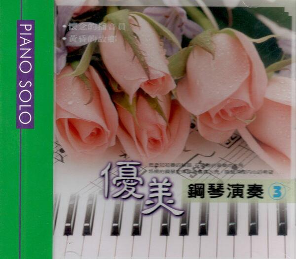 優美鋼琴演奏 版 3 CD PIANO SOLO ^(音樂影片購^)
