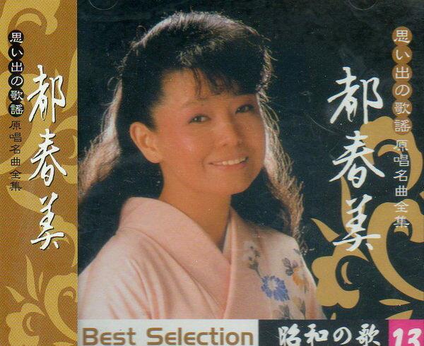 昭和的歌-原唱名曲全集13 都春美 CD (音樂影片購)