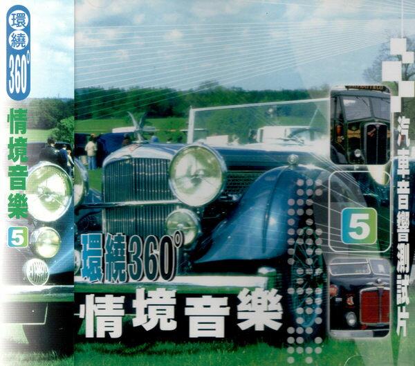 環繞360度情境音樂 5 汽車音響測試片 CD ^(音樂影片購^)
