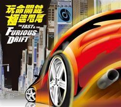 玩命關鍵 極速甩尾 CD V.A.  The Fast And The Furious D