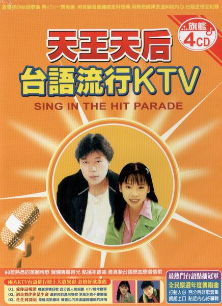 台語 KTV 天王天后 CD 四片裝 ^(音樂影片購^)