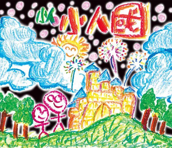 小人 小人國 CD 首張個人專輯 (音樂影片購)