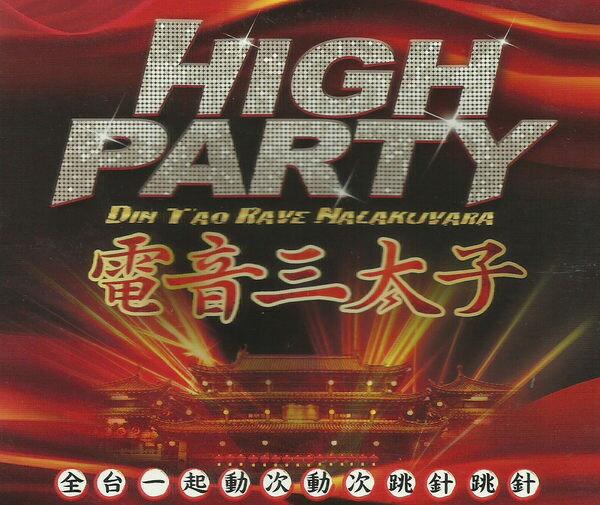 電音三太子 CD (音樂影片購)