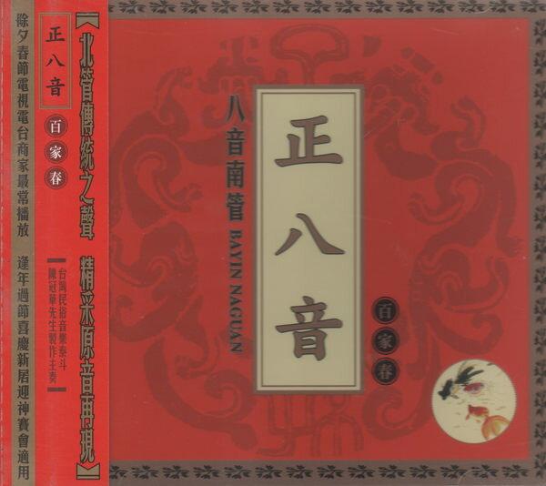 北管 八音南管 正八音CD 百家春BEIGUAN 民俗音樂 嗩吶 鑼鼓 小三弦 八音 ^(