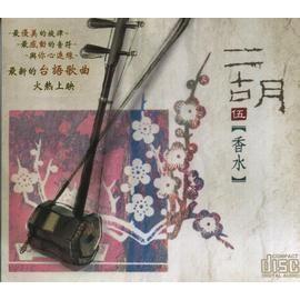 二胡 伍 香水 CD (音樂影片購)