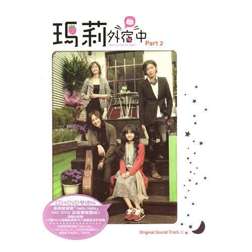 瑪莉外宿中 Part 2 電視原聲帶CD附DVD 典藏影音雙碟版OST原來是美男張根碩瑪麗外宿中(音樂影片購)