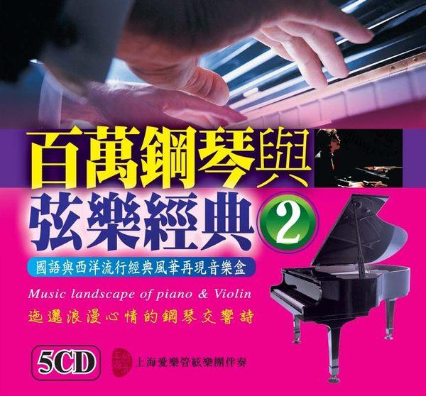 百萬鋼琴與弦樂經典 2 CD 5片裝 這樣愛你對不對 你怎麼捨得我難過 月亮代表我的心 (音樂影片購)